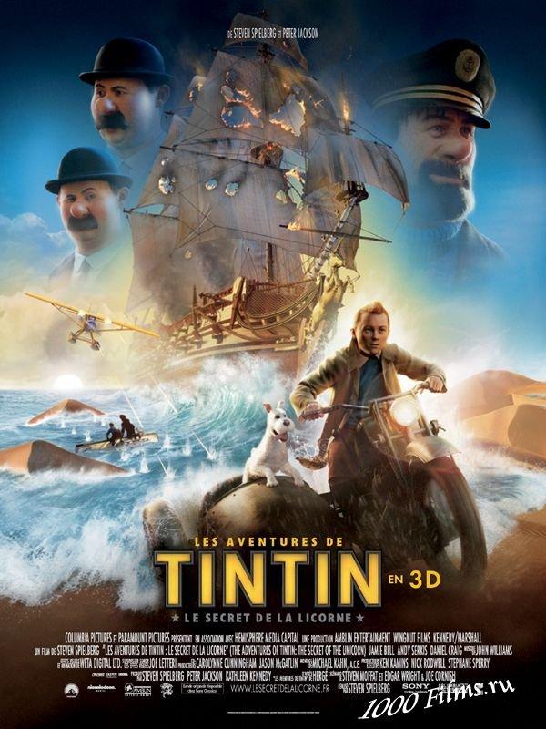 приключение тинтина смотреть: