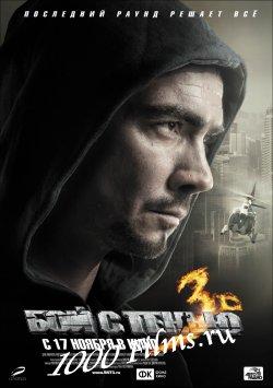 Бой с тенью 3D: Последний раунд (2011) BDRip 720p | Лицензия