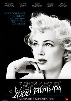 7 дней и ночей с Мэрилин / My Week with Marilyn (2011) BDRip | Лицензия | HD 720