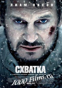 Схватка / The Grey (2012) BDRip | Лицензия | HD 720p