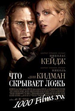 Что скрывает ложь / Trespass (2011) BDRip 720p | Лицензия HD