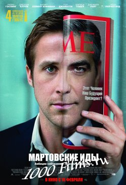 Мартовские иды / The Ides of March (2011) BDRip | Лицензия | HD 720