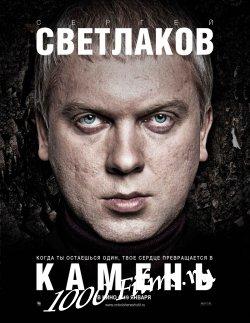 Камень (2012) DVDRip   Лицензия HD 720