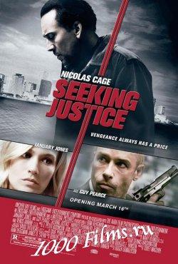 Голодный кролик атакует / Seeking Justice (2011) HDRip   Лицензия   720