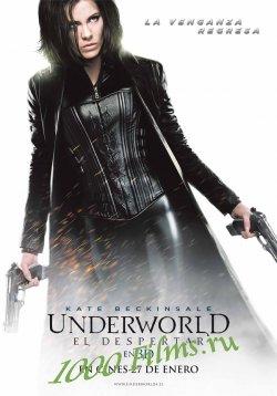 Другой мир: Пробуждение / Underworld: Awakening (2012) DVDRip | Лицензия | 720