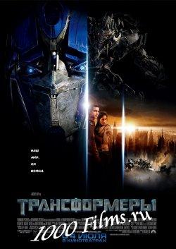 Трансформеры / Transformers (2007) BDRip | Лицензия | HD 720p