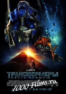 Трансформеры-2. Месть падших/ Transformers: Revenge of the Fallen (2009) BDRip | Лицензия | HD 720p