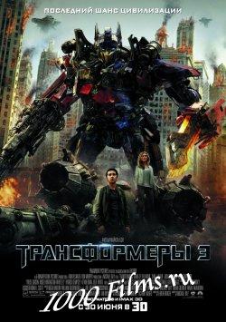 Трансформеры 3: Тёмная сторона Луны / Transformers: Dark of the Moon (2011) BDRip | Лицензия | HD 720p