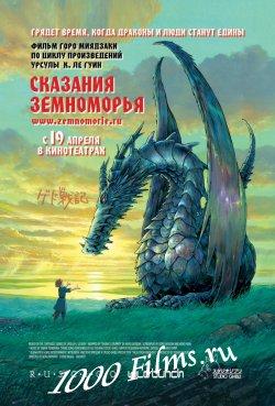 Сказания Земноморья|2006|Лицензия|HD 720p