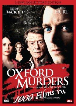 Убийства в оксфорде|2008|Лицензия|BDRip 720p