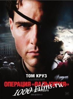 Валькирия|2008|Лицензия|BDRip 720p