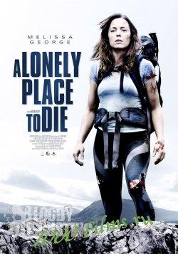 Одинокое место для смерти. Похищенная/A Lonely Place to Die|2011|| Лицензия| HD 720p