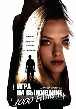Игра на выживание / Gone (2012) DVDRip | Лицензия | HD 720p