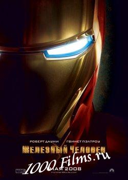 Железный человек|2008|HD 720p
