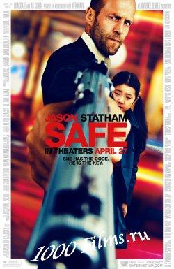 Защитник/Safe|2012|HD 720p