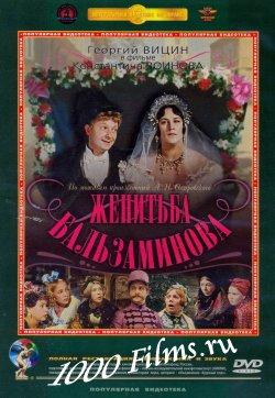 Женитьба Бальзаминова|1964|HD