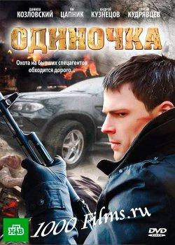 Одиночка|2010|HD 720p