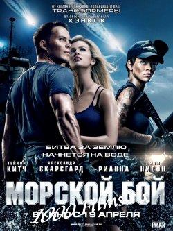 Морской бой | 2012 | Лицензия 720p