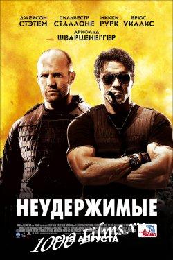 Неудержимые|2010|HD 720p