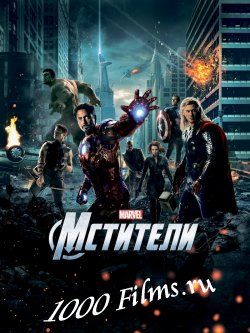 Мстители / The Avengers|2012| BDRip | Лицензия