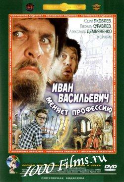 Иван Васильевич меняет профессию|1973|HD 720p