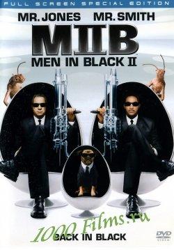 Люди в черном 2/Men in Black 2|2002|HD 720p