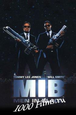 Люди в черном/Men in Black|1997|HD 720p