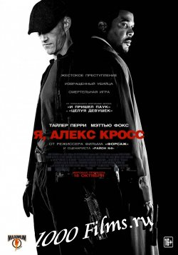 Я, Алекс Кросс / Alex Cross |2012|HD 720p |Лицензия