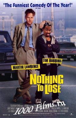 Нечего терять/Nothing to Lose|1997|HD 720p