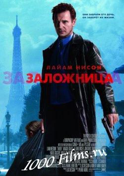 Заложница|2007|Лицензия HD 720p [16+]