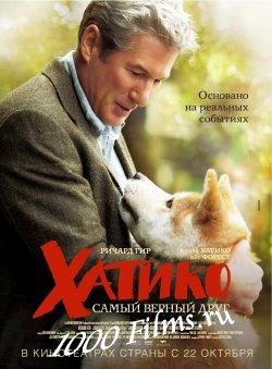Хатико:Самый верный друг / Hachiko: A Dog's Story |2009|HD 720p
