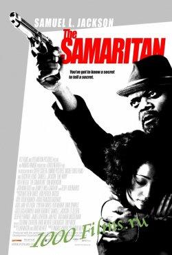 Самаритянин|2012|HD 720p