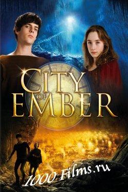 Город Эмбер: Побег|2008|HD 720p
