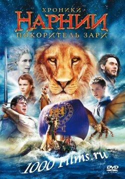 Хроники Нарнии 3: Покоритель Зари|2010|DH 720p