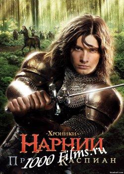 Хроники Нарнии 2: Принц Каспиан|2008|HD 720p