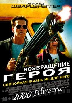 Возвращение героя|2013|HD 720p