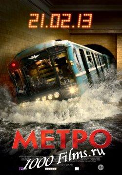 Метро|2013|HD 720p