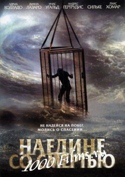 Наедине со смертью |2003|HD 720p