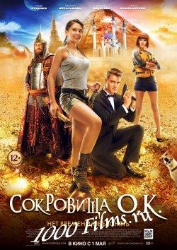 Сокровища О.К.|2013|HD 720p