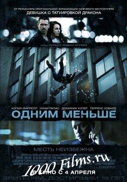 Одним меньше/Dead Man Down|2013|HD 720p