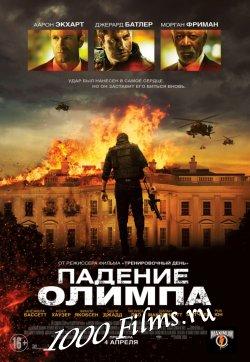 Падение Олимпа/Olympus Has Fallen|2013|HD 720p