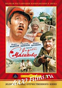 Свадьба в Малиновке|1967|HD