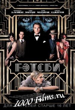 Великий Гэтсби/The Great Gatsby|2013|HD 720p