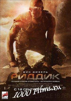 Риддик/Riddick|2013|