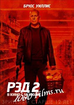 РЭД 2|2013|HD 720p