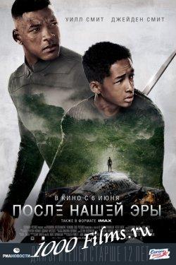 После нашей эры/After Earth |2013|HD 720p