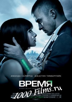 Время/In Time |2011|HD720p