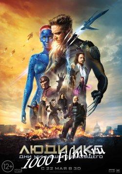 Люди Икс: Дни минувшего будущего/X-Men: Days of Future Past|2014|HD 720p