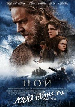 Ной/Noah|2014|HD 720p