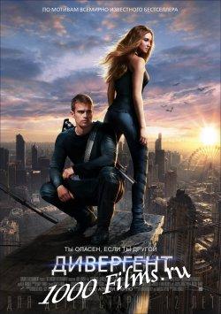 Дивергент/Divergent|2014|HD 720p